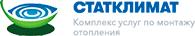Статклимат - комплекс услуг по монтажу отопления